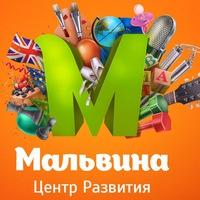 "Центр развития ""Мальвина""_Лендинг"