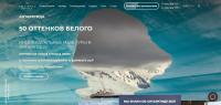 Туризм_Антарктида