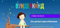 """Частный детский сад_сео-оптимизированный текст """"О нас"""""""