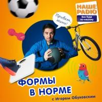"""Лендинг_онлайн фитнес-тренинг """"Формы в норме"""""""