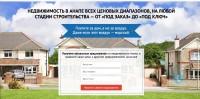 Лендинг_Альянс Застройщиков Анапы