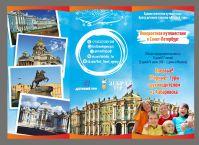 Текст буклета для туристического агентства