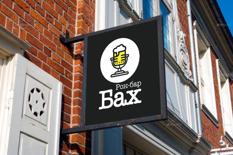 """Разработать логотип и вывеску рок-бару """"Бах"""" фото f_59759affaa57f2f6.jpg"""