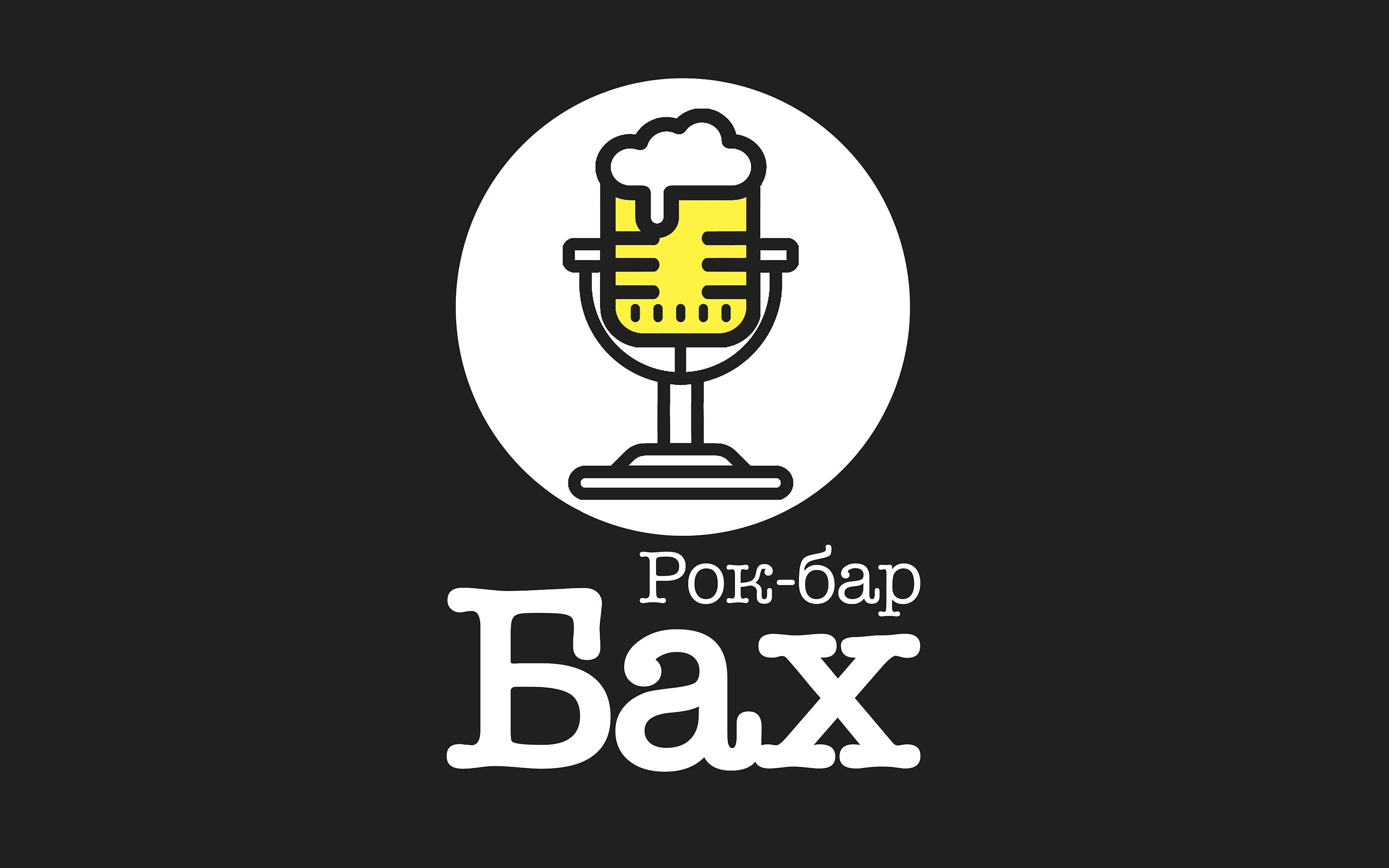 """Разработать логотип и вывеску рок-бару """"Бах"""" фото f_82359affa76e57fc.jpg"""