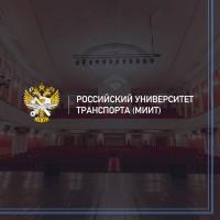 Презентация для Российского Университета транспорта (МИИТ)