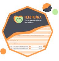 Сайт частного педиатра НЕБОЛЕЙКА