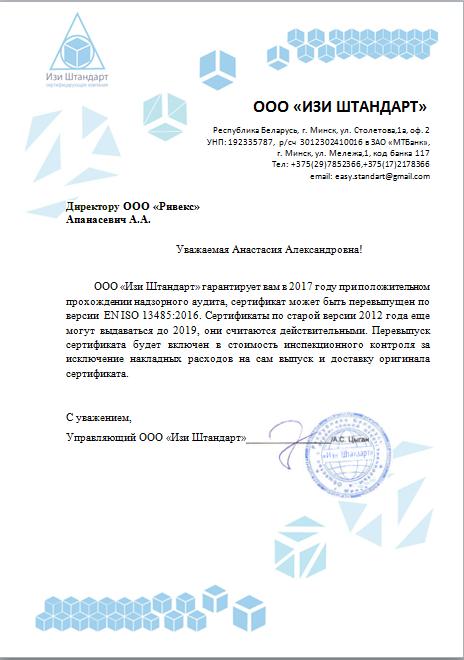Оформление фирменных документов фото f_51959437b8299786.png