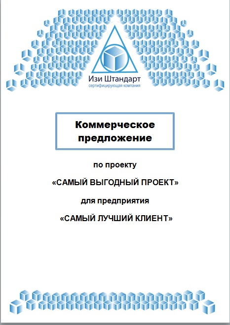 Оформление фирменных документов фото f_80359437b88b8112.jpg