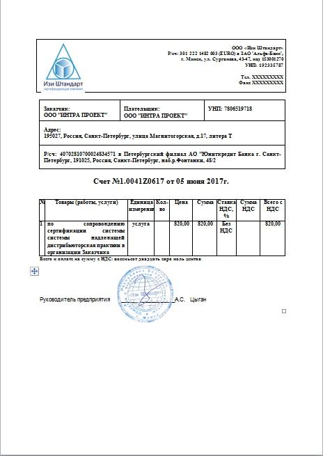 Оформление фирменных документов фото f_92359437b8b1f8b5.jpg
