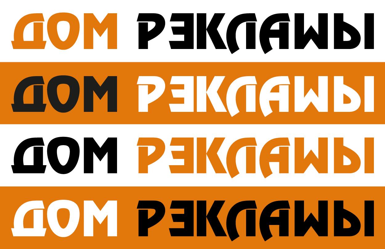 Дизайн логотипа рекламно-производственной компании фото f_0065edd1c52ea697.png