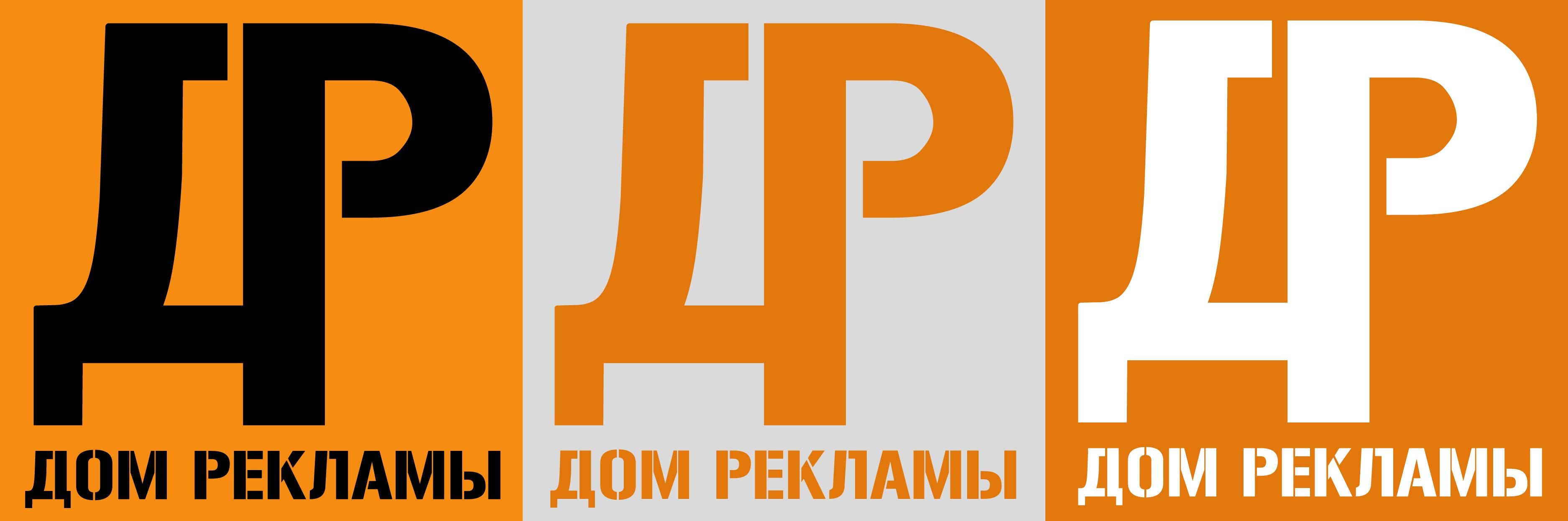 Дизайн логотипа рекламно-производственной компании фото f_1445edd1c5651de1.png