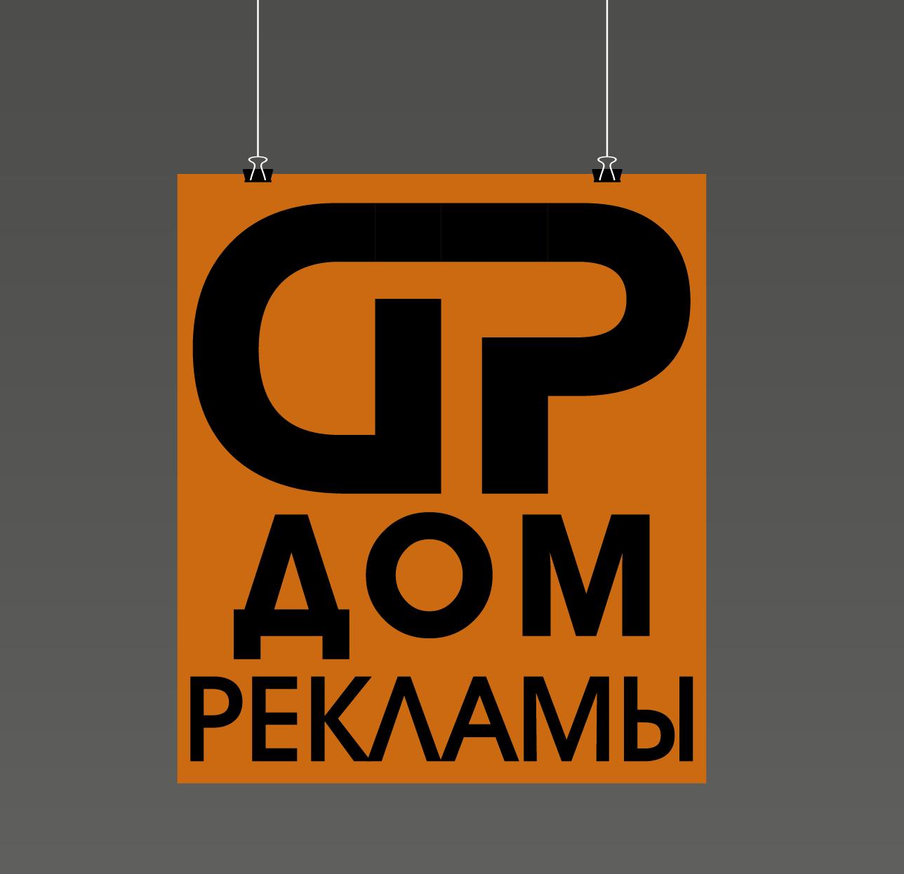 Дизайн логотипа рекламно-производственной компании фото f_1975edd1c6211eb8.png