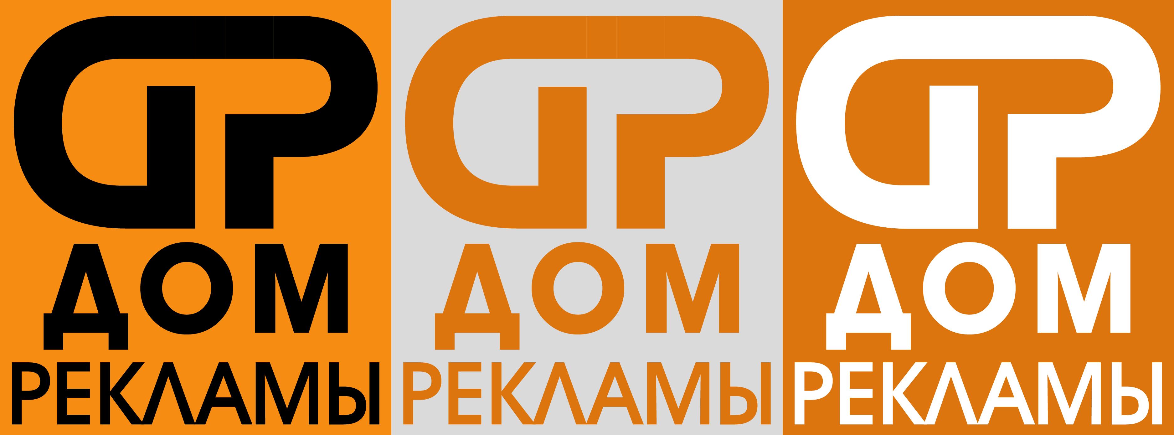 Дизайн логотипа рекламно-производственной компании фото f_9555edd1c3f8a73e.png