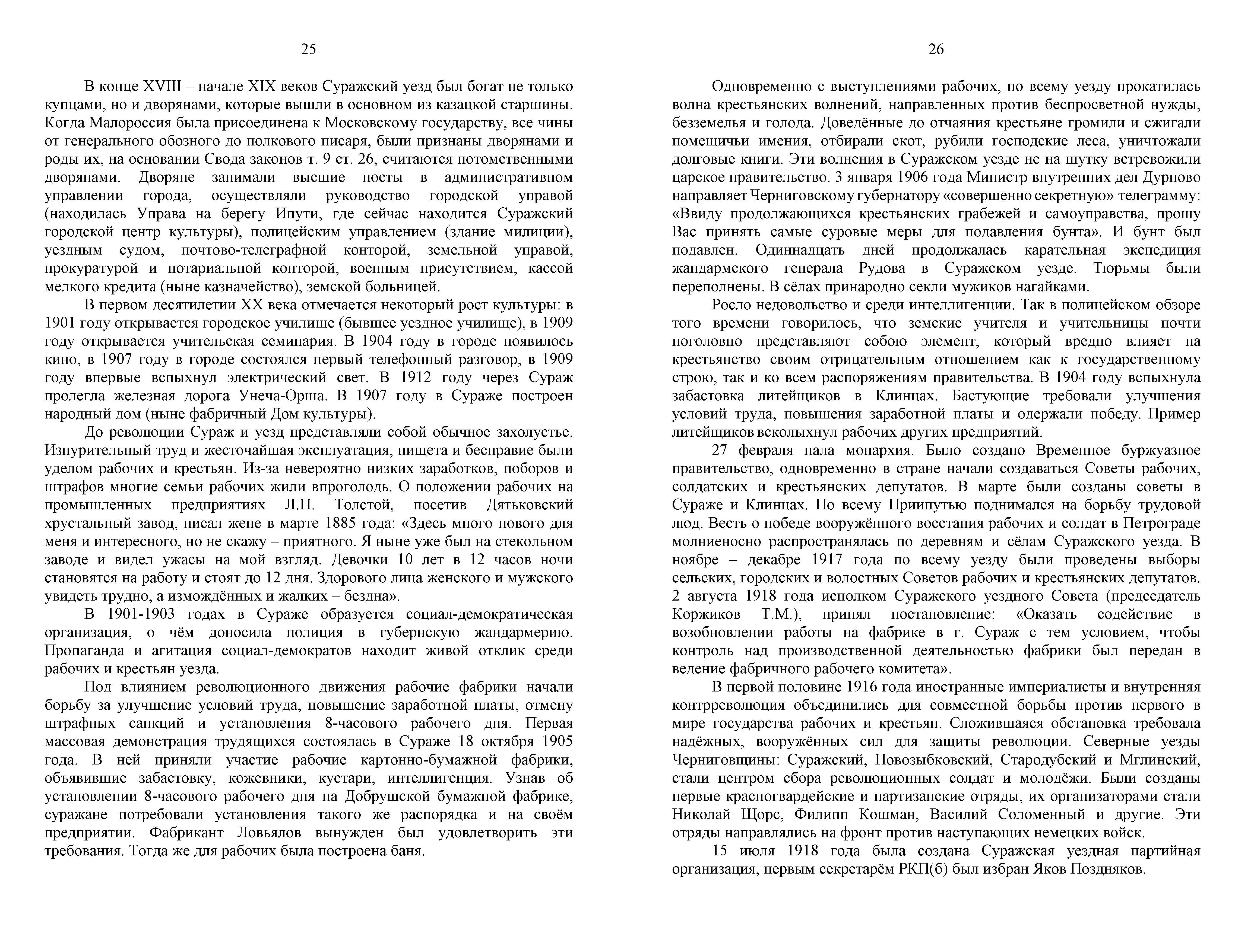 Корректура книги «Сказание о людях земли Суражской»