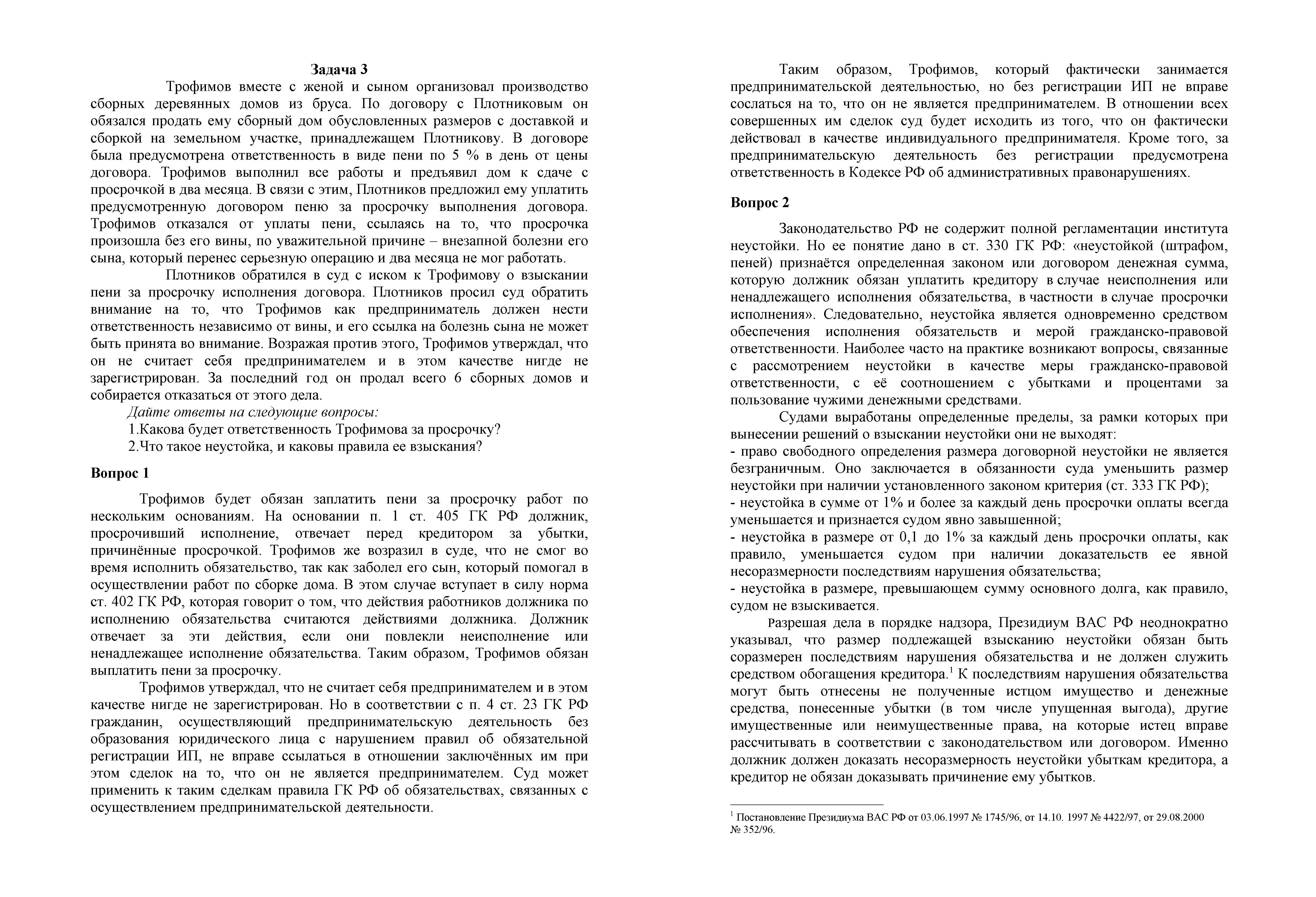 Контрольная работа по Гражданскому праву РФ (выдержка из работы: решение задачи + теория)