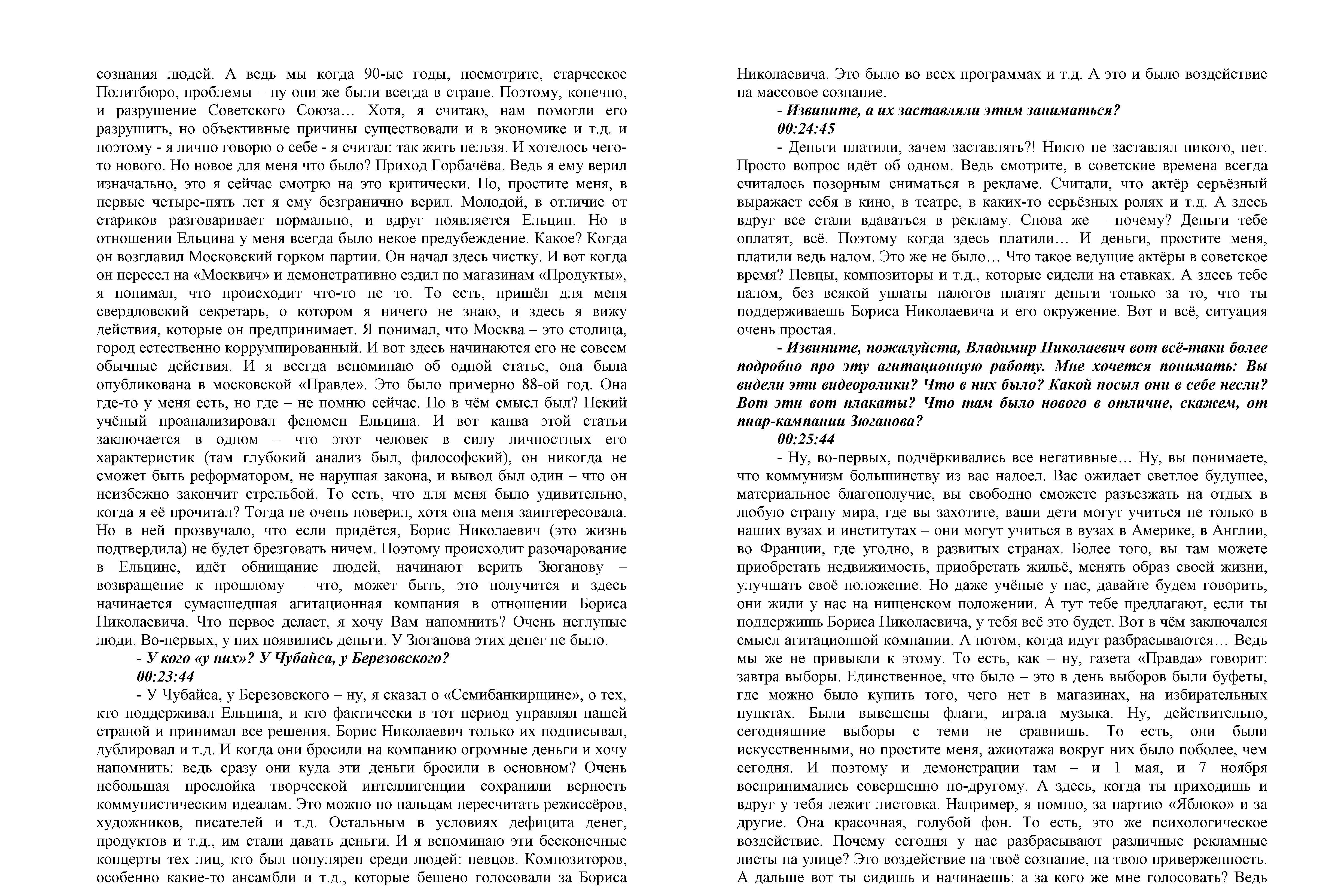 Как Б.Н. Ельцин победил на выборах 1996-го года (интервью)