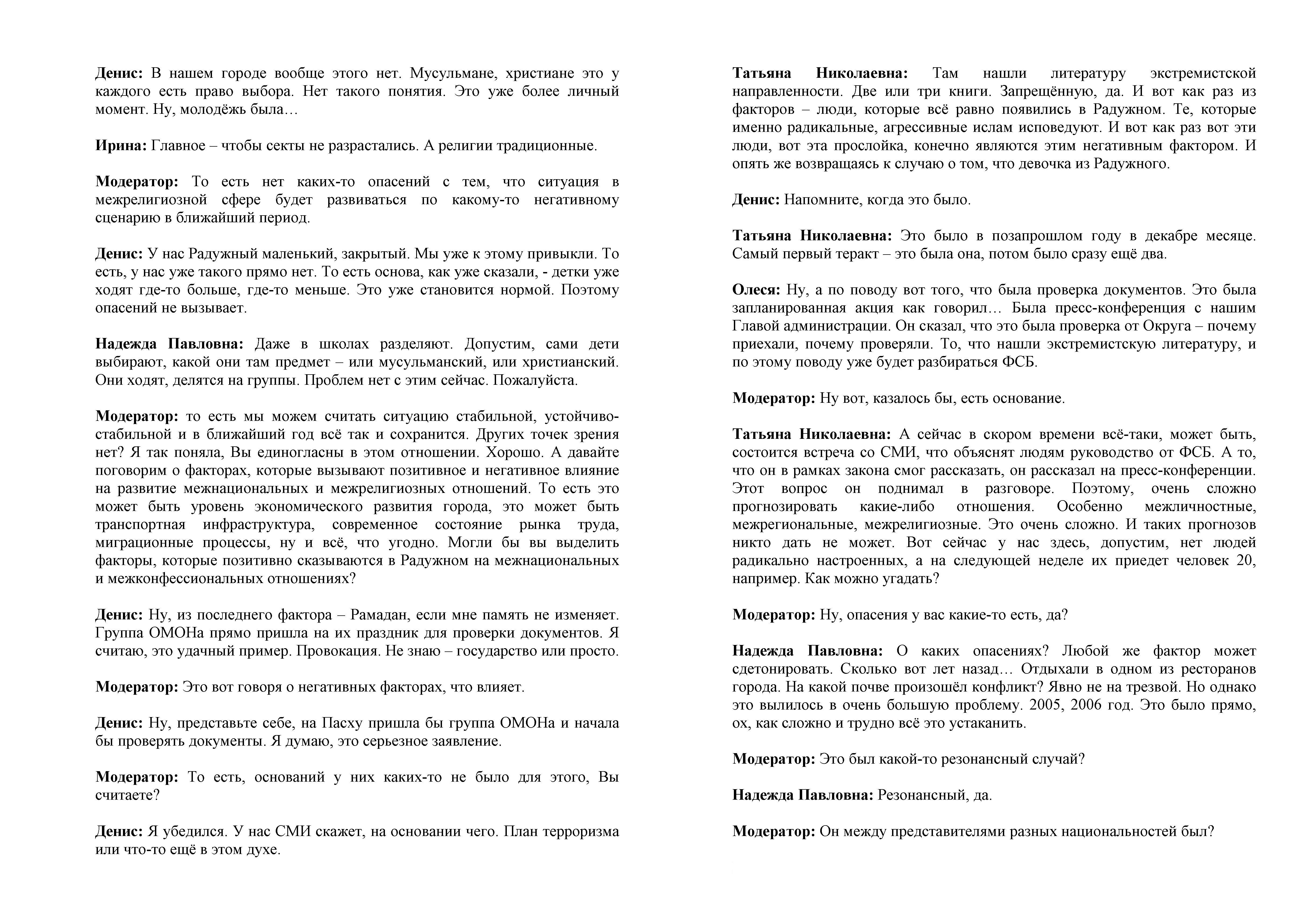 Фокус-группа: Межнациональные отношения в г. Радужный (ХМАО)