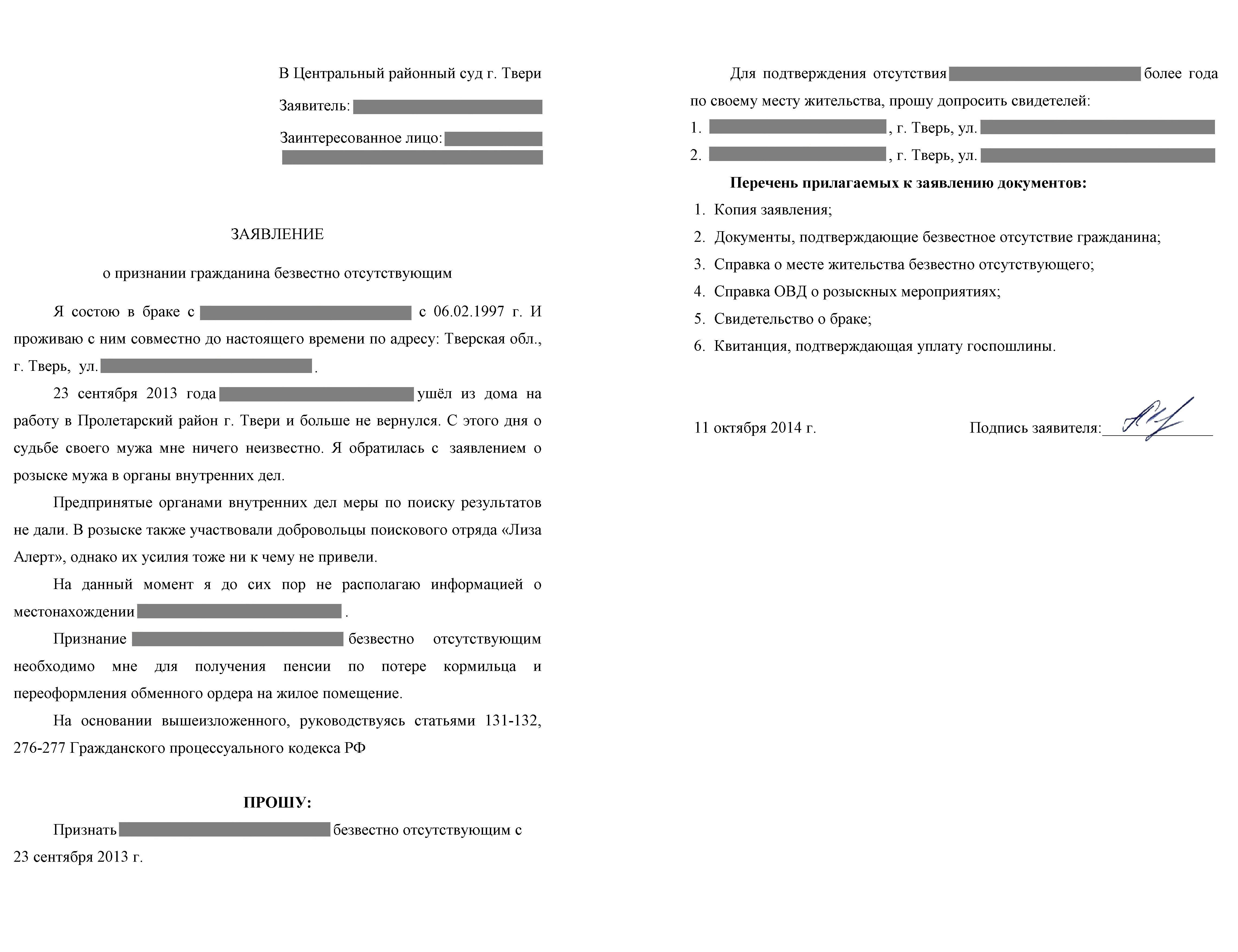 Заявление о признании гражданина *** безвестно отсутствующим