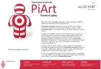Рекламное агентство PiArt