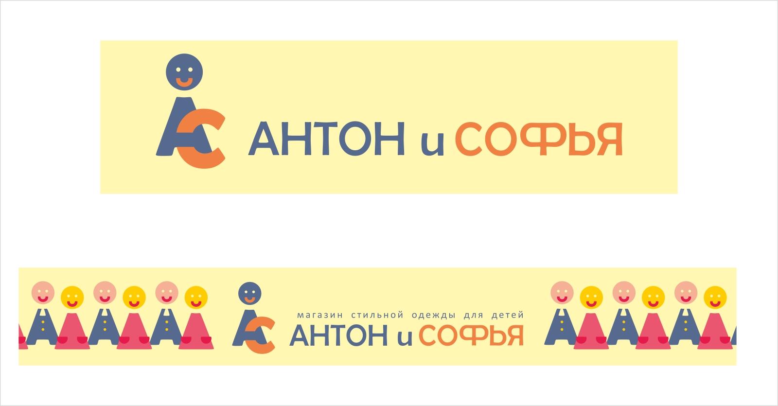 Логотип и вывеска для магазина детской одежды фото f_4c83ec198ef6a.jpg