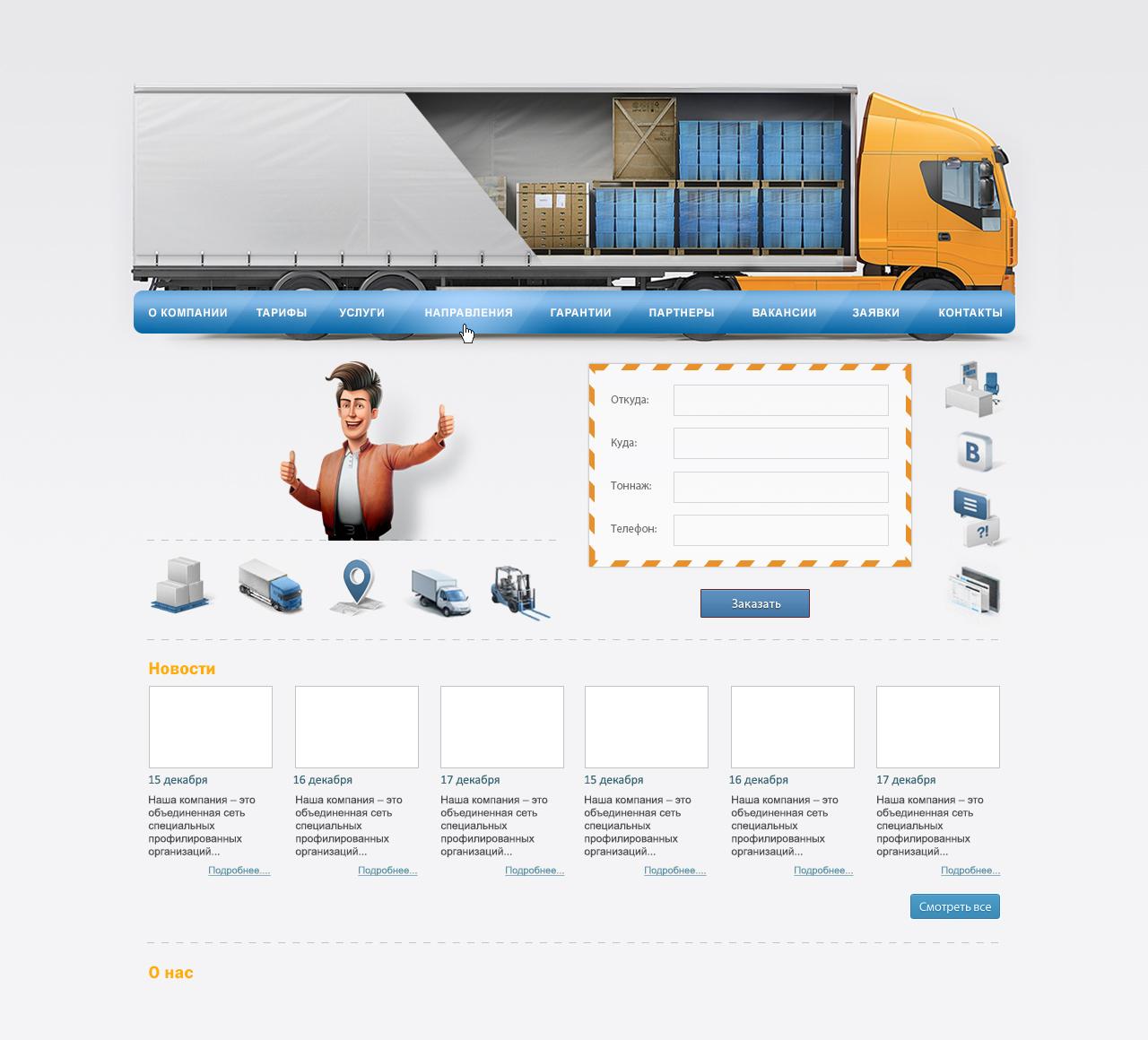 Дизайн сайта транспортно-экспедиторской компании ЛогикТранс фото f_2105a47f9d1dff90.jpg