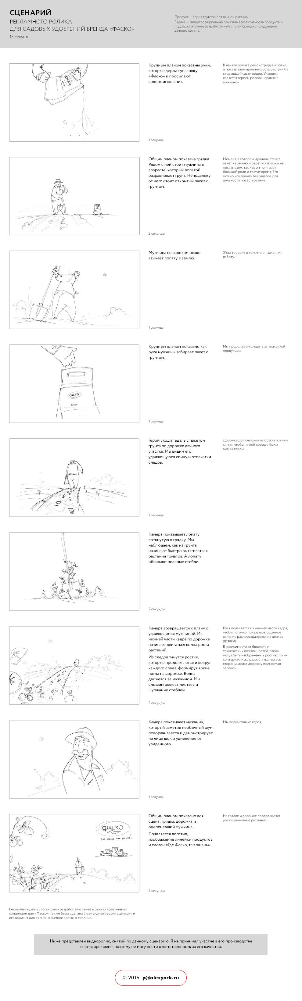 Сценарий и раскадровка для рекламного ролика садового бренда