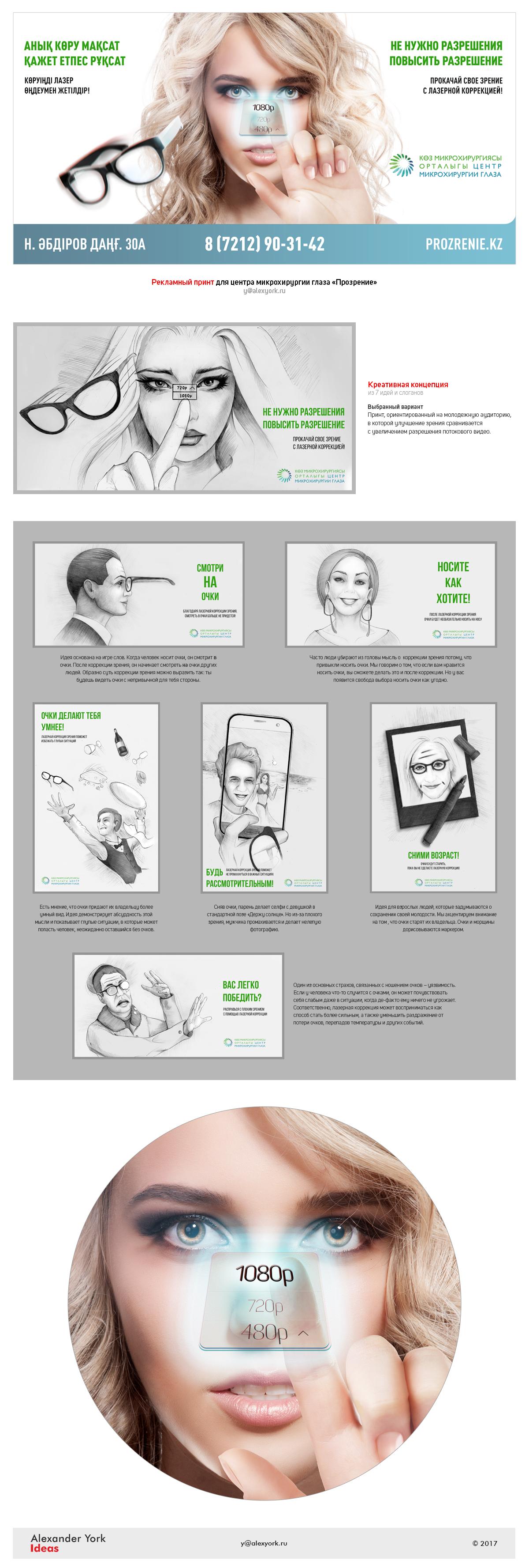 Креативная концепция и рекламный принт для клиники микрохирургии глаза