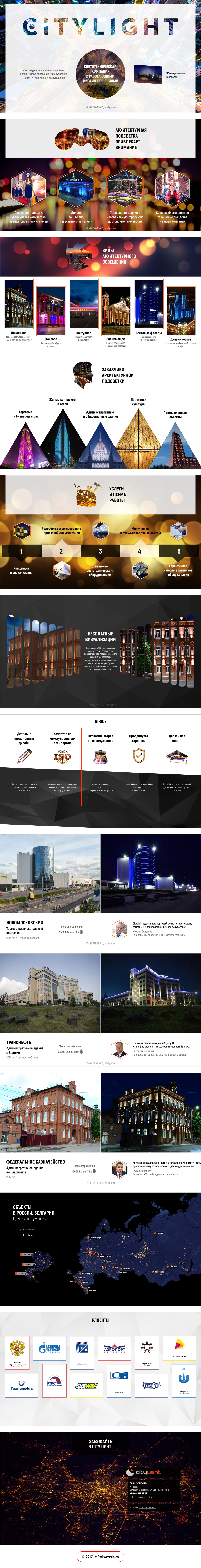 Маркетинг-кит светотехнической компании