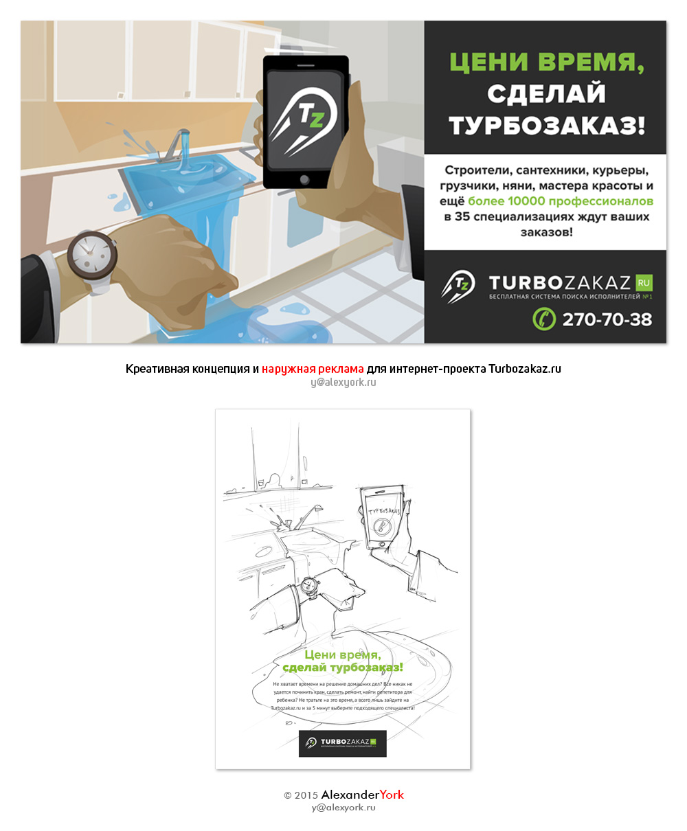 Креативная концепция и наружная реклама для интернет-проекта