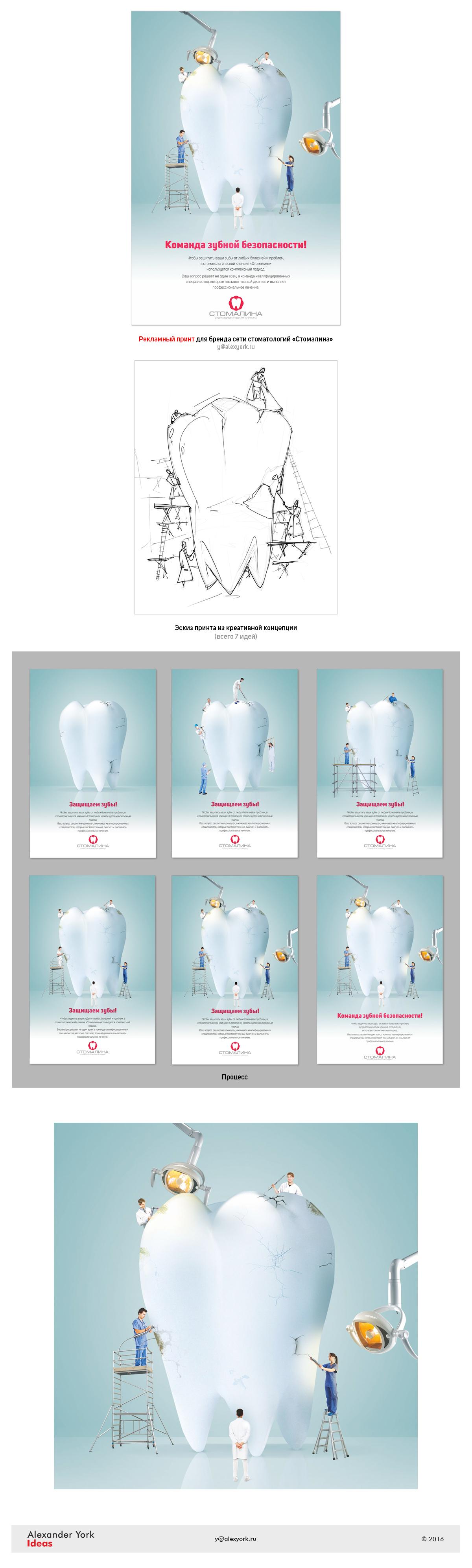 Рекламный принт для стоматологической клиники