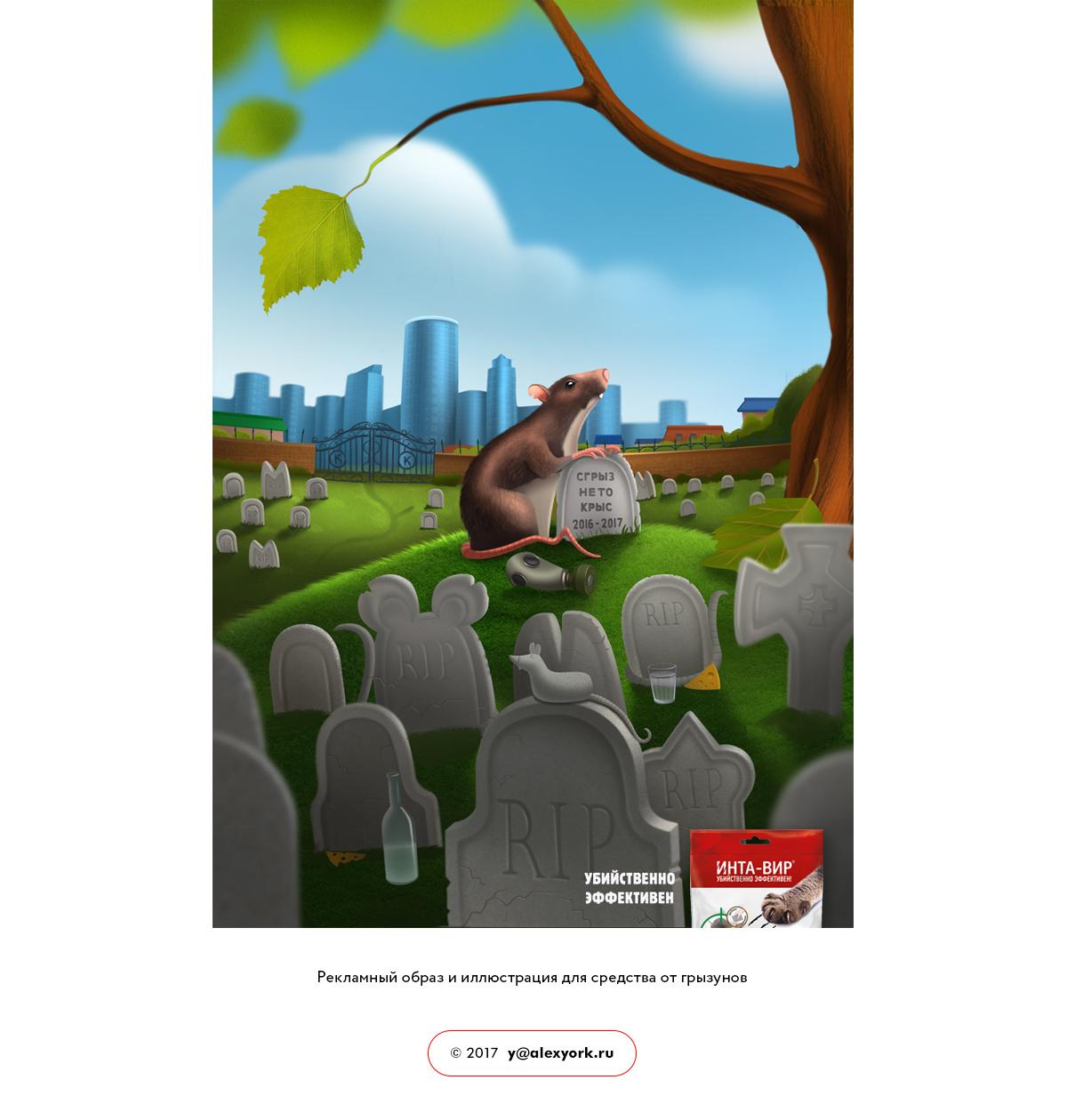 Рекламный принт средства от грызунов