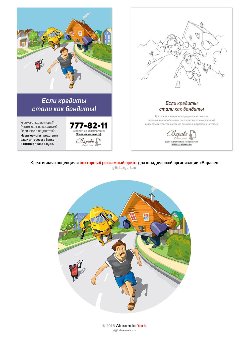 Креативная концепция и векторный рекламный принт для юридической организации