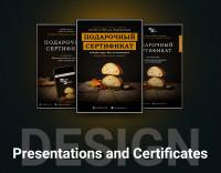 Презентации и сертификаты