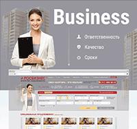 Бизнес-сайты