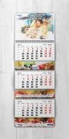 Квартальный календарь ГАММИ