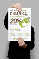 NIKOLUX - акционные плакаты