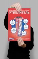 Плакат Polynor
