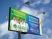 Биллборд - Клиника АБИА