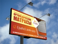 Билборд - Матрасы