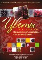плакат - Цветы из ткани