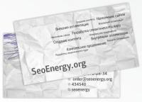 Визитка для SeoEnergy.org