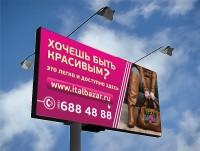 Биллборд - italbazar.ru