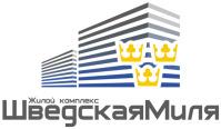 """лого ЖК """"Шведская миля"""""""