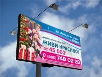 Биллборд - Майданово Парк