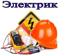 Электромонтаж. Яндекс.Директ под ключ