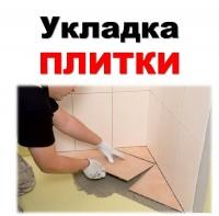 Услуги плиточника в Москве. Директ. Снижение стоимости заявки в 2 раза.