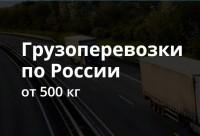 "Грузоперевозки по России ""ПАРТНЕР АВТО"". Цена лида 274 рубля"