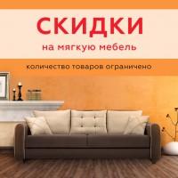 Директ для мебельного магазина в Воронеже