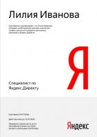 Сертификат специалиста Яндекс 2019