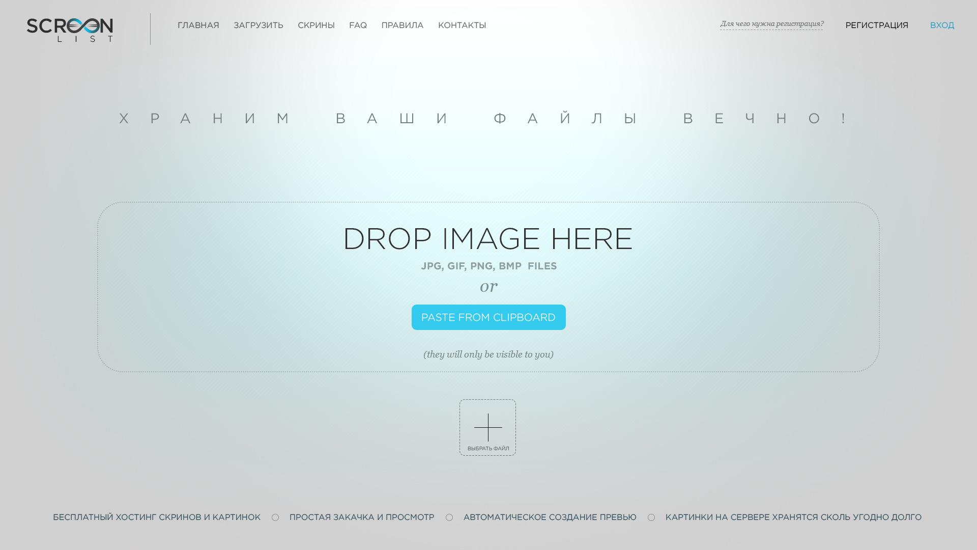 Безлимитный фотохостинг ScreenList.ru требует новый дизайн фото f_10759b939c8a4935.jpg